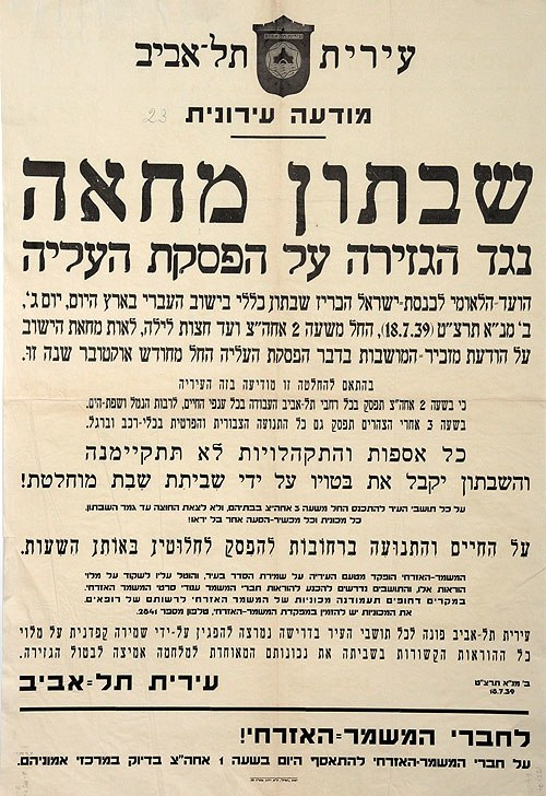 Ha'vad ha'leumi Protest, Tel Aviv 1939