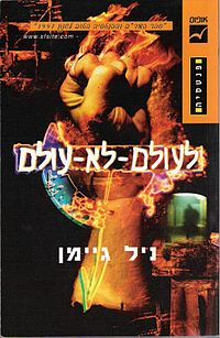 NeverWhere - Hebrew Book Cover.jpg