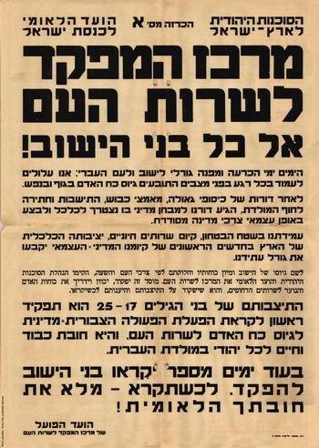 Merkaz Ha'mifkad Poster, 28.11.47