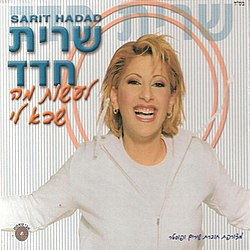 Sarit Hadad – Doing What I Feel Like.jpg