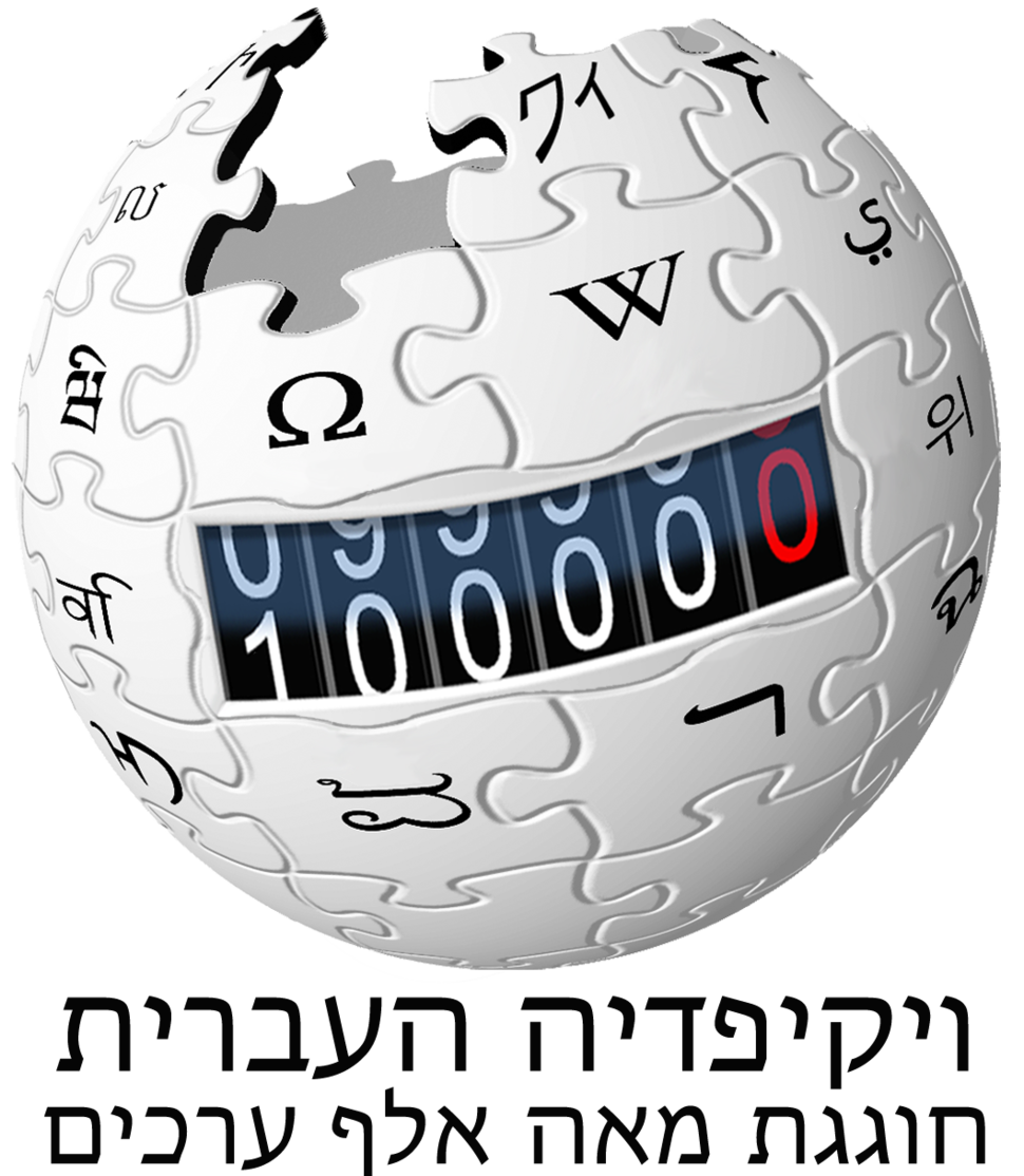 Wikipedia-logo-milage