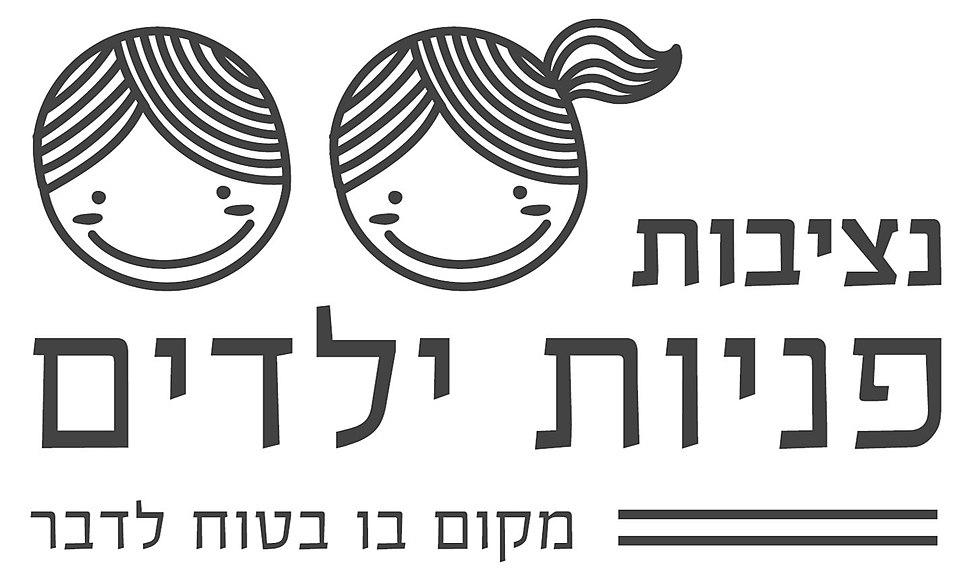 סמליל הנציבות