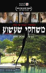Funny games hebrew.JPG