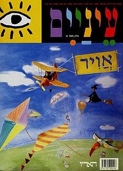 """כריכת גיליון מספר 10 של """"עיניים"""" מדצמבר 1997, המוקדש לנושא אוויר."""