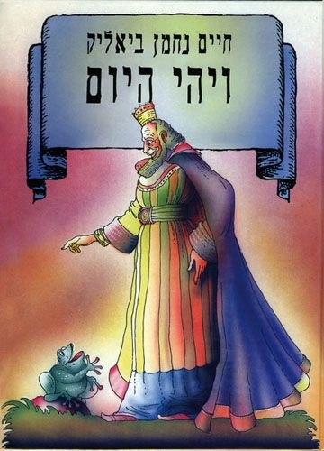 Vayehi hayom Big(1)