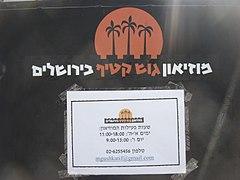תמנת השער מוזיאון גוש קטיף