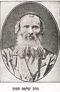 Shlomo hacohen.JPG