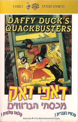 Daffy Duck's Quackbusters.jpg