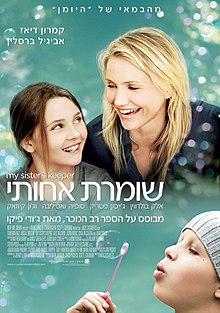 My Sisters Keeper Poster Israel.jpg