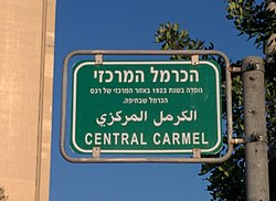 Carmel center sign.jpg