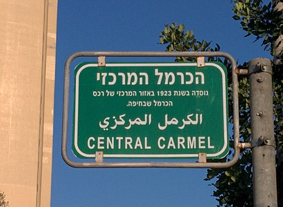 How to get to מרכז הכרמל with public transit - About the place