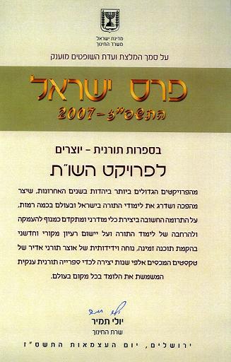 פרס ישראל לשנת 2007