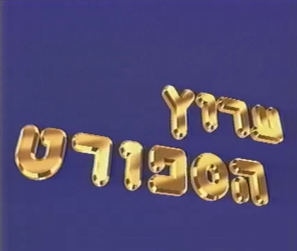 לוגו ערוץ הספורט 1989