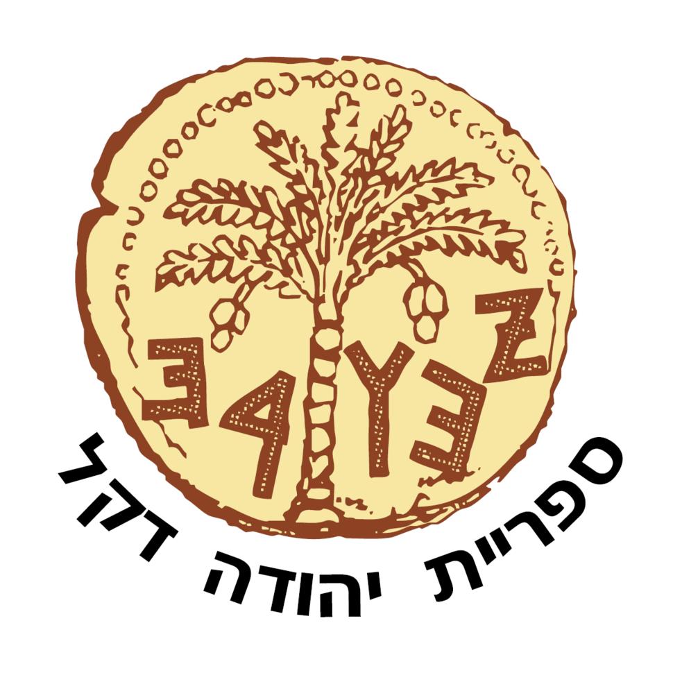 Yehuda Dekel Press