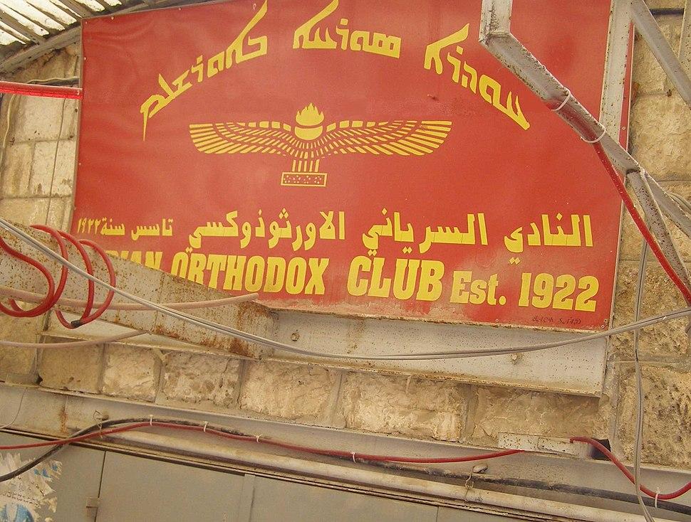 Syrian orthodox youth club1