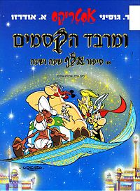 קובץ-Asterix heb cover-28.jpg
