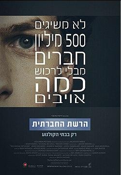 Social network film poster.jpg
