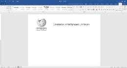 Word 2016 Screenshot.PNG