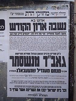 מודעת אבל ברחוב השומר בבני ברק על מותו של מנחם מנדל שנייבאלג