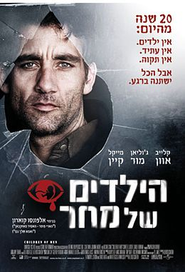 Childrenofmen2006film.jpg
