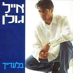 Eyal Golan Without You Album Cover.jpg