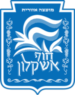 Hof Ashkelon Regional Council.png