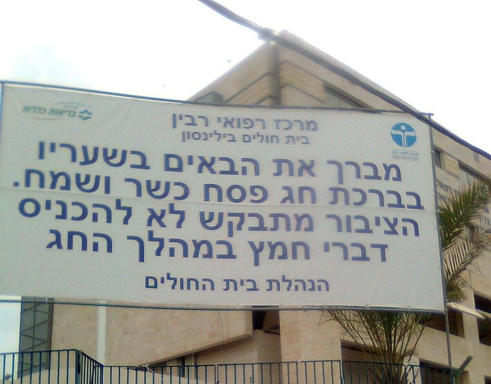 Kosher Beilinson