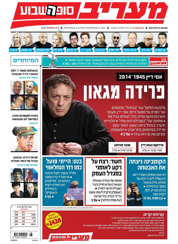 מעריב סופהשבוע ערב גיליון ראשון 2-5-2014.pdf