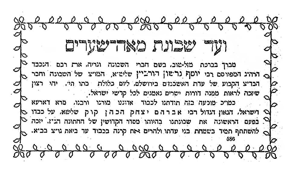 Rav Kook 1919
