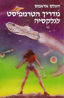 The Hitchhiker's Guide to the Galaxy HEB cover.jpg