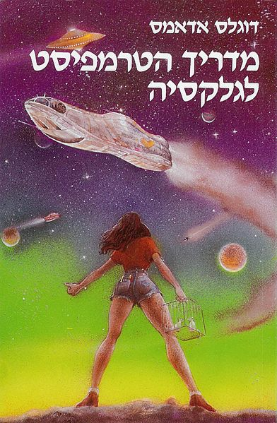 קובץ:The Hitchhiker's Guide to the Galaxy HEB cover.jpg
