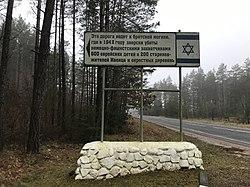 אנדרטת זיכרון בפולנית לזכר יהודי איבניץ והסביבה שנרצחו ונקברו בקבר האחים