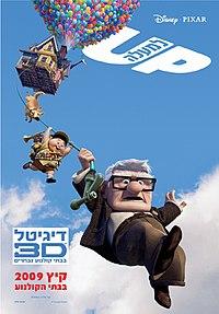Up Poster Israel.jpg