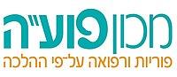 לוגו מכון פוע-ה.jpg