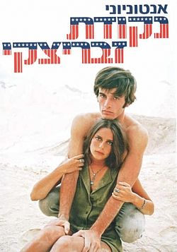Zabriskie Point Movie.jpg