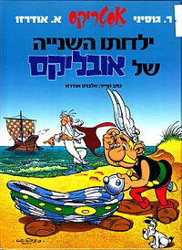 Asterix and Obelix All at Sea heb cover.jpg