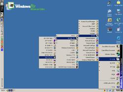 Windows ME בעברית – תמונת מסך מהממשק הגרפי