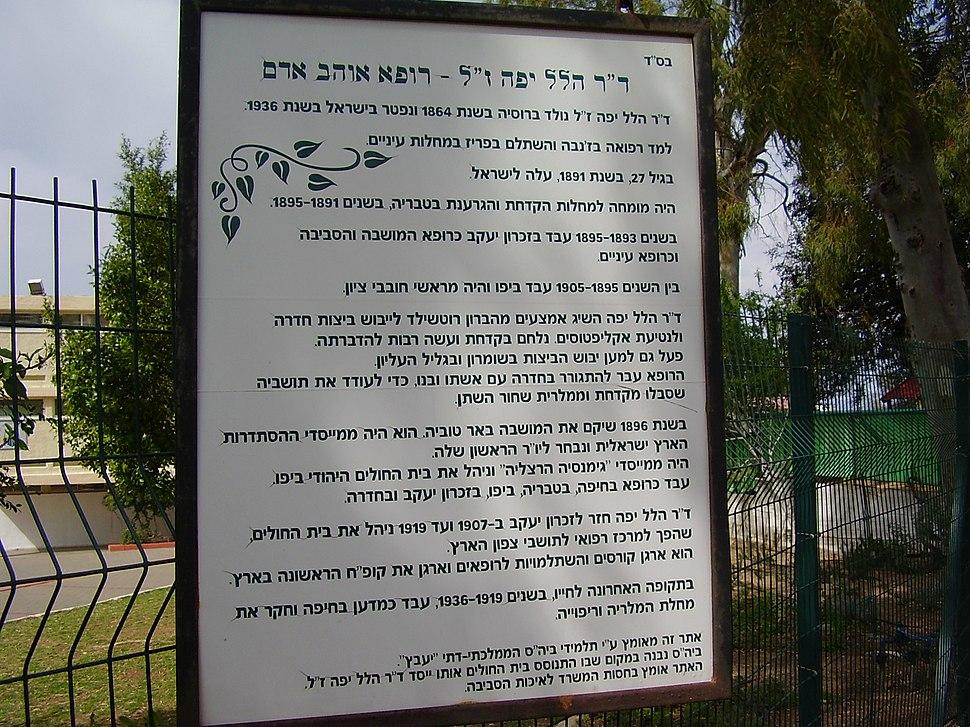 שלט באתר בית החולים בזכרון יעקב