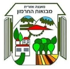 סמלה של המועצה האזורית