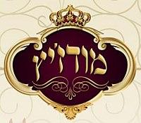 לוגו מודזיץ.JPG