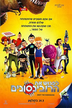 Meet the robinsons hebrew poster.jpg