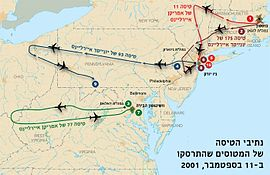 Flight paths of hijacked planes-September 11 attacks-hebrew.jpg