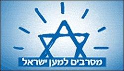 LogoAometz.jpg