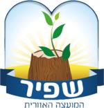 Shafir Regional Council COA.png