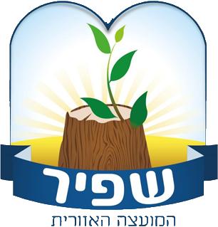 Shafir Regional Council COA