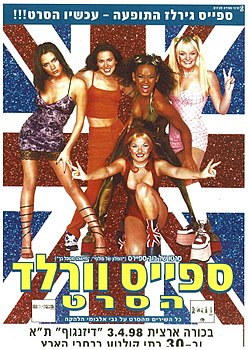 Spiceworld The Movie.jpg
