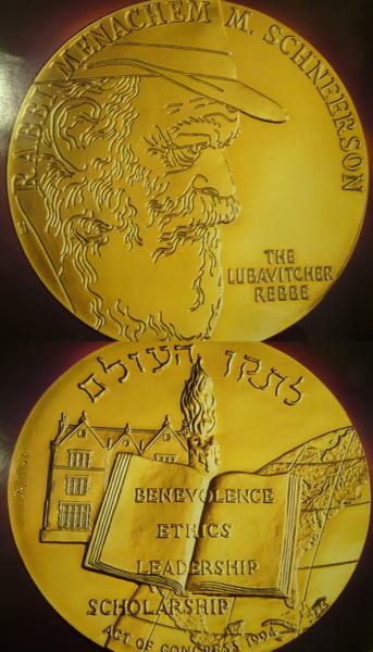 קובץ:מדליית הזהב לרבי מליובאוויטש.png