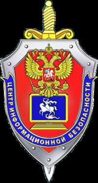 Эмблема ЦИБ ФСБ.png