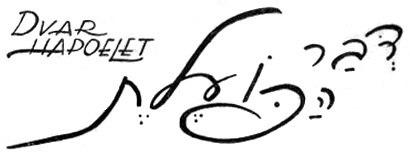 """לוגו """"דבר הפועלת"""""""
