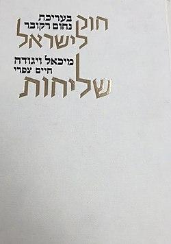 עטיפה לספר 'חוק לישראל'.jpg